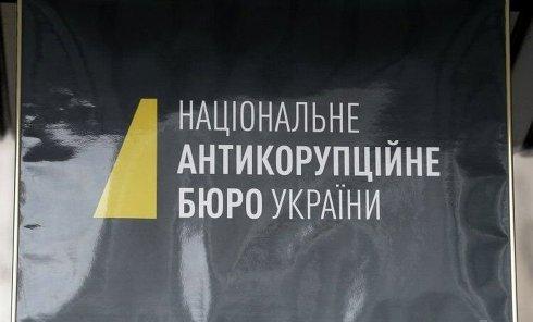 Вывеска на здании Национального антикоррупционного бюро в Киеве