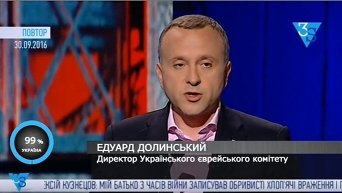 Директор Украинского еврейского комитета Эдуард Долинский на Шустер.LIVE