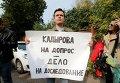 Оппозиционер Илья Яшин перед зданием суда, в котором проходит рассмотрение дела об убийстве Бориса Немцова