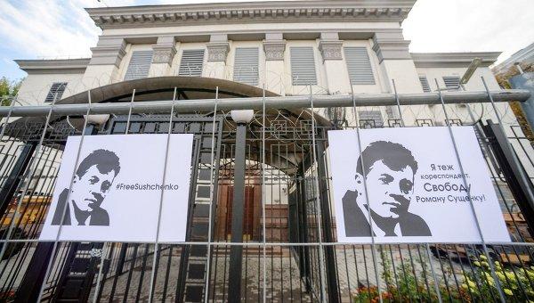 Около посольстваРФ вКиеве провели акцию вподдержку Сущенко
