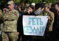 Митинг под МВД с требованием отставки Арсена Авакова и Хатии Деканоидзе