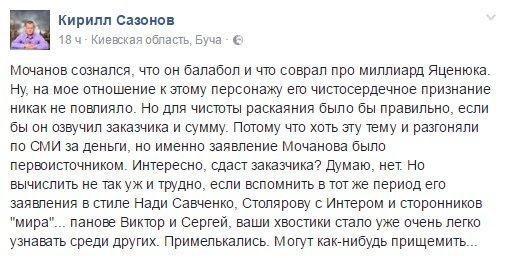 Кабмин Гройсмана хочет легализовать схему Хомутынника и Яценко по сбору платежей за оценку имущества - Цензор.НЕТ 7556