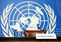 Кресло генерального секретаря ООН