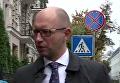 Дело Евромайдана. Заявление Яценюка перед допросом в ГПУ. Видео
