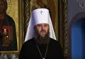 Защитникам Украины в день Покрова - митрополит Антоний. Видео