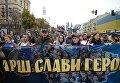 Марш славы героев в Киеве, организованного Свободой в годовщину создания УПА