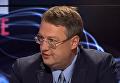 Геращенко о деле Шеремета: заказчиком точно был не президент Украины. Видео