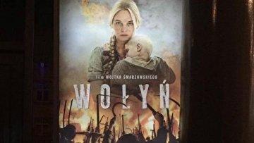 Фильм о Волынской резне получил награду Польской киноакадемии