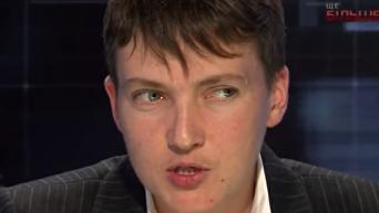 Савченко: начинаю задумываться о поездке в РФ. Видео