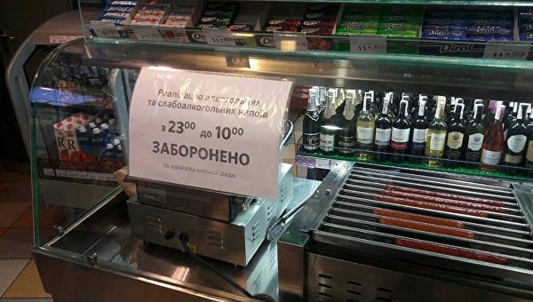 Запрет на продажу алкоголя после 23.00 в Киеве