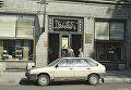 Магазин Дзинтарс. Архивное фото