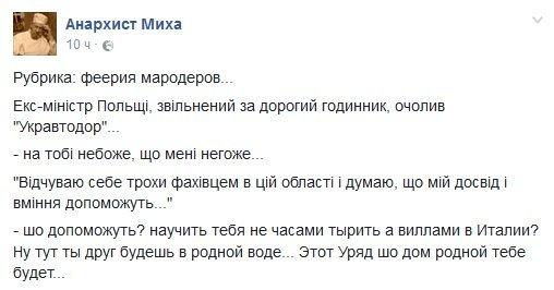 """""""Не ждите от меня чудес, дороги не строятся быстро"""", - новый глава """"Укравтодора"""" Новак - Цензор.НЕТ 123"""