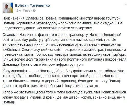 """""""Не ждите от меня чудес, дороги не строятся быстро"""", - новый глава """"Укравтодора"""" Новак - Цензор.НЕТ 5280"""