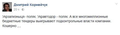 """""""Не ждите от меня чудес, дороги не строятся быстро"""", - новый глава """"Укравтодора"""" Новак - Цензор.НЕТ 4004"""