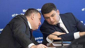 Арсен Аваков и Владимир Гройсман