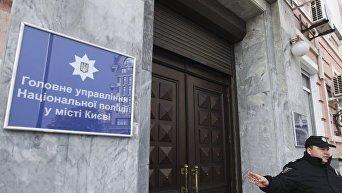 Главное управление Нацполиции в Киеве