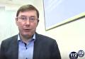 Луценко: есть основания говорить о представлении на Скорика. Видео