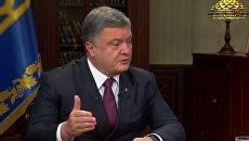 Петр Порошенко в ходе интервью журналистам 23 октября 2016 года