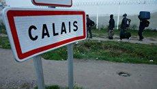 Центр для беженцев в Кале и мигранты