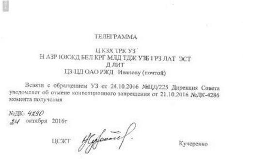 «Укрзализныця» запретила заезд железнодорожных вагонов русских компаний