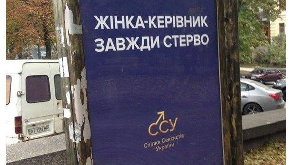 «Женщина-руководитель всегда стерва» вКиеве возникла провокационная реклама