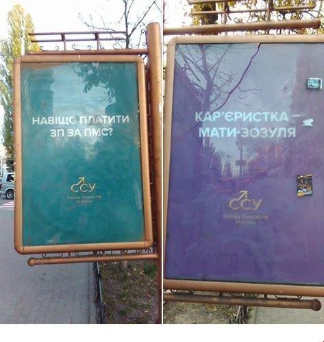 «Зачем платить заПМС»: вКиеве появились провокационные лозунги