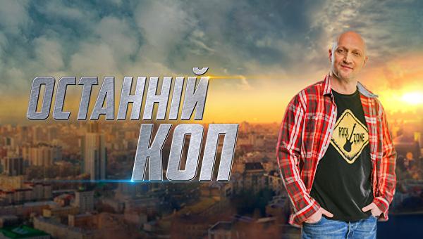 Рекламный постер сериала Последний коп