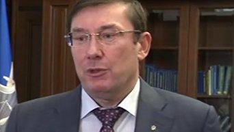 Луценко: даже не допускаю увольнения Горбатюка, не надейтесь. Видео