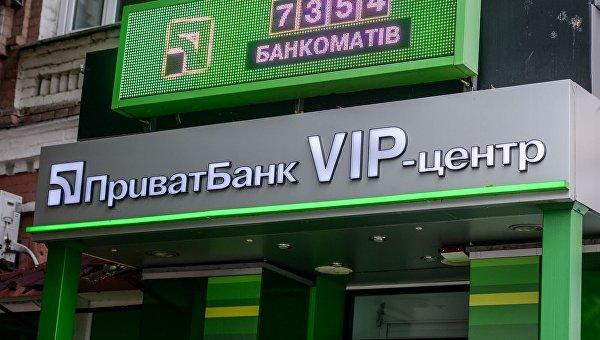VIP-центр ПриватБанка