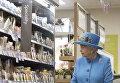 Королева Великобритании Елизавета посетила супермаркет