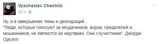"""""""Вся Европа должна аплодировать этому важному шагу"""", - Расмуссен о запуске системы е-декларирования в Украине - Цензор.НЕТ 6788"""