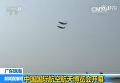 Полет китайского истребителя пятого поколения J-20. Видео