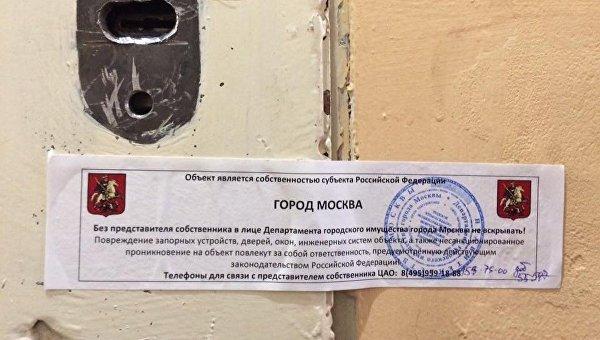 В Москве опечатали офис Amnesty International