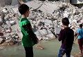 В Алеппо дети играют в воронках от бомб. Видео