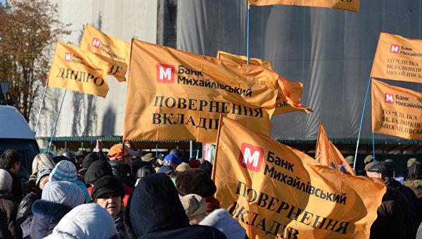 Протест вкладчиков лопнувшего банка Михайловский