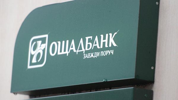 В «Ощадбанке» приняли решение отложить навремя введение комиссии заоплату коммуналки