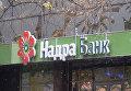 Вывеска Надра Банка в Киеве