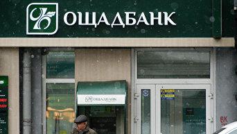 Отделение Ощадбанка в Киеве