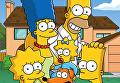 Мультсериал Simpsons