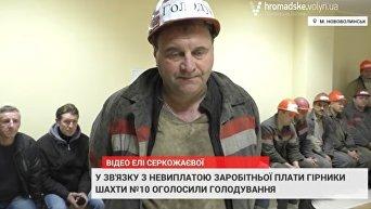 Волынские шахтеры объявили голодовку. Видео