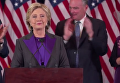 Речь Хиллари Клинтон после поражения на выборах. Видео