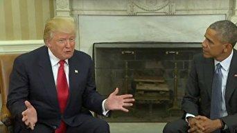 Встреча Дональда Трампа и Барака Обамы. Видео