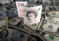 Доллары и британский фунт стерлингов