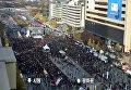 Сотни тысяч человек вышли на улицы Сеула