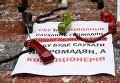 Акция с требованием разрешить НАБУ прослушивать чиновников-коррупционеров