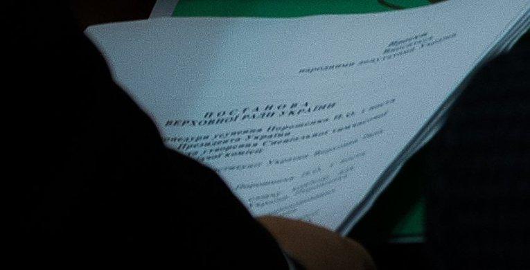 Проект постановления об импичменте президенту