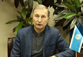 Глава Федерации профсоюзов Украины Григорий Осовой
