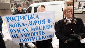 Протест Свободы под КСУ во время рассмотрения языкового закона