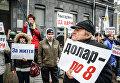 Митинг под НБУ в Киеве
