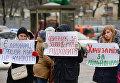 Хочу замуж за миллионера. Митинг под Верховной Радой после обнародования е-деклараций